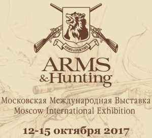 ARMS & Hunting 2017