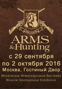 «ARMS & Hunting - 2016»